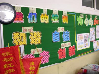 教室绿板布置介绍及照片 - 内容 - 徐汇区汇师小学