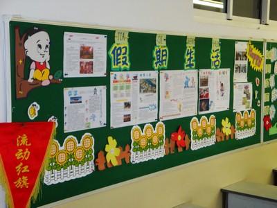 幼儿园教室环境布置图片宣传栏