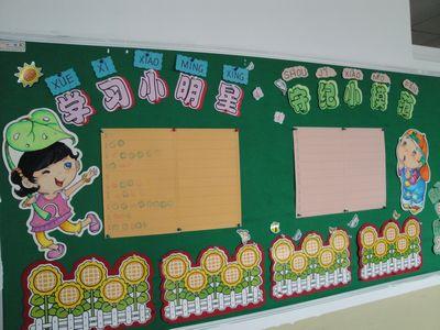 温馨教室——新学期环境布置